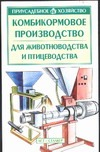 Комбикормовое производство для животноводства и птицеводства