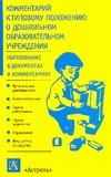 Комментарий к Типовому положению о дошкольном образовательном учреждениии