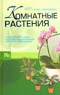 Комнатные растения. 100 самых популярных