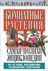 Комнатные растения.Самая полная энциклопедия