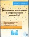 Компонентное моделирование и программирование на языке UML