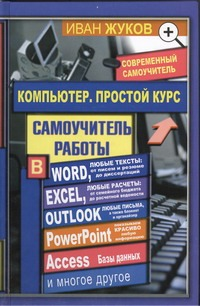 Компьютер. Простой курс + Word, Excel, Outlook и т.д.