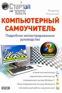 Компьютерный самоучитель