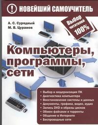 Компьютеры, программы, сети