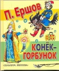 Конёк - горбунок