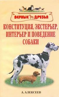 Конституция, экстерьер, интерьер и поведение собаки