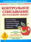 Контрольное списывание по русскому языку. 1 класс