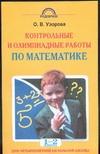 Контрольные и олимпиадные работы по математике. 1-2 классы