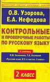 Контрольные и проверочные работы  по русскому языку. 2 класс