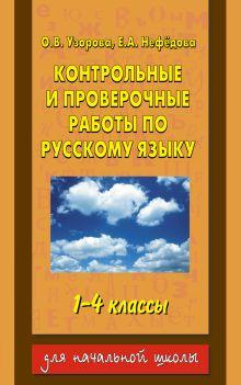 Контрольные и проверочные работы по русскому языку. 1-4 классы ,