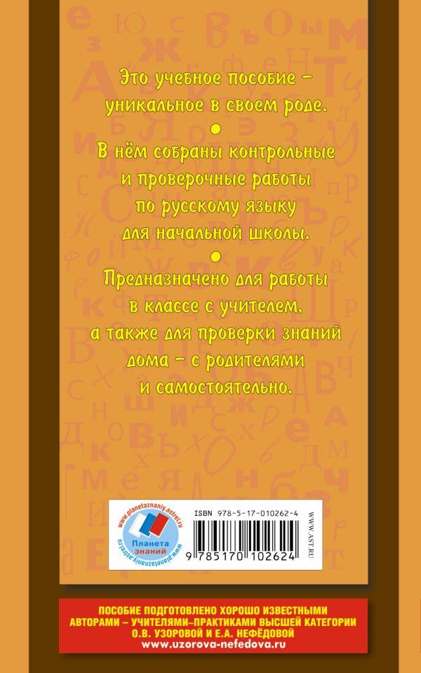 Гдз Русский 4 Класс О В Узорова