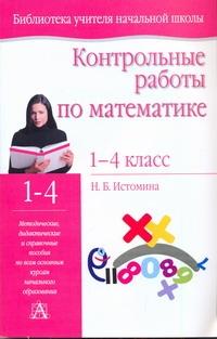 Контрольные работы по математике. 1- 4 классы