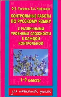Контрольные работы по русскому языку. 1-4 классыс различными уровнями сложности