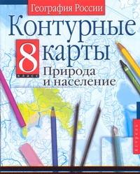 Контурные карты. География России. Природа и население. 8 класс