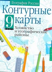Контурные карты. География России. Хозяйство и географические районы. 9 класс