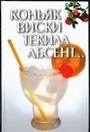 Коньяк,виски,текила,абсент