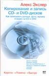 Копирование и запись CD- и DVD дисков