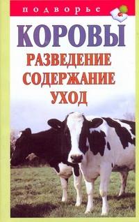 Коровы.Разведение,содержание,уход