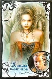 Королева вампиров