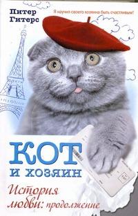 «Кот и хозяин. История любви: продолжение»