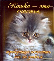 Кошка - это счастье, требующее почесать его за ушком