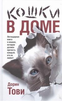 «Кошки в доме»