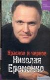 Красное и черное  Николая Еременко