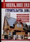 Краткая энциклопедия строительства дома
