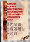 Краткий словарь недоговорок-иносказаний современного китайского языка