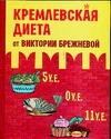 Кремлевская диета от Виктории Брежневой