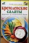 Кремлевские салаты. Рецепты по знаменитой диете