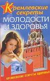 Кремлевские секреты молодости и здоровья
