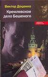 Кремлевское дело Бешеного