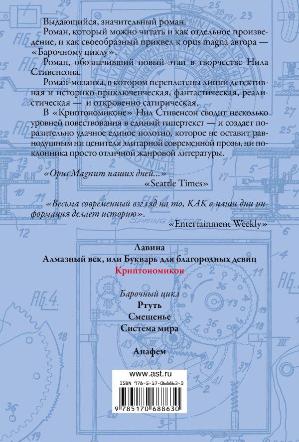 Криптономикон. Стивенсон нил скачать в fb2, pdf, epub.