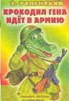 Крокодил Гена идет в армию