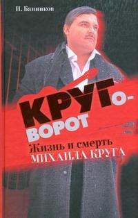 Круговорот: жизнь и смерть Михаила Круга
