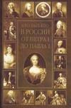 Кто был кто в России от Петра I до Павла I
