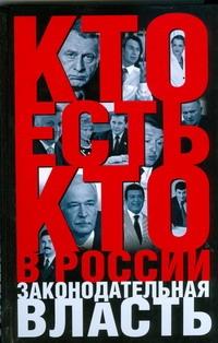 Кто есть кто в России. Законодательная власть