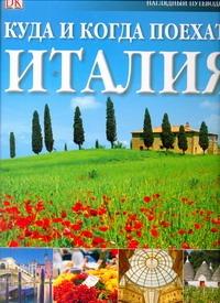 Куда и когда поехать. Италия