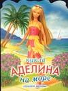 Кукла Аделина на море