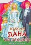 Кукла Дана на свадьбе