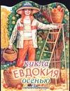 Кукла Евдокия осенью