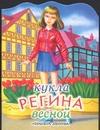 Кукла Регина весной