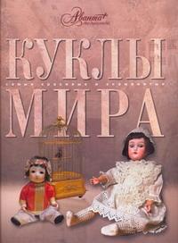 Куклы мира