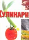 Кулинария. Весь мир продуктов питания