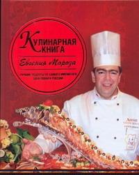 Кулинарная книга Евгения Мороза