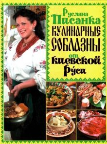 Кулинарные соблазны от Киевской Руси
