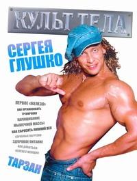 Культ тела Сергея Глушко [Тарзан]