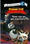 Кунг-фу Панда. Уроки Кунг-фу для Панды По