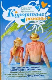 Курортные романы